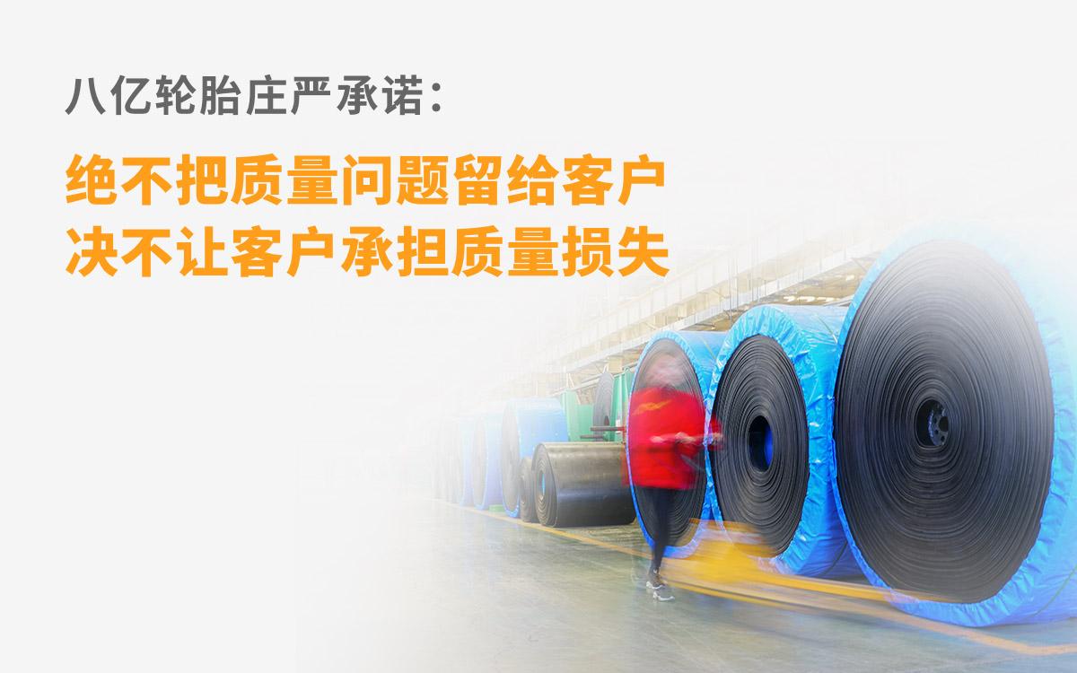 八亿轮胎服务标准.jpg